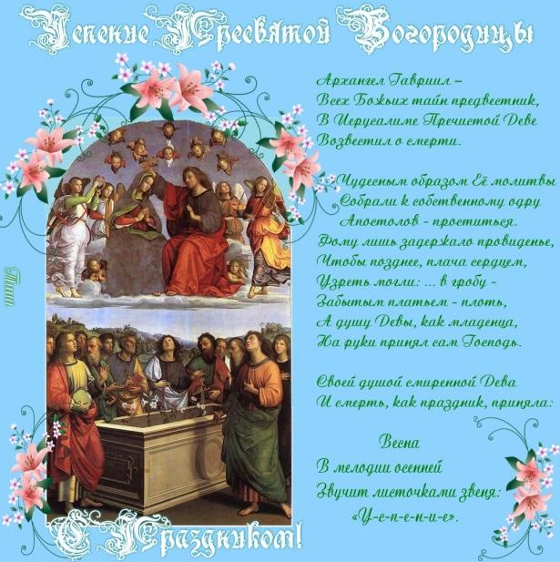 28 августа православные отмечают Успение Пресвятой Богородицы. Поздравляем
