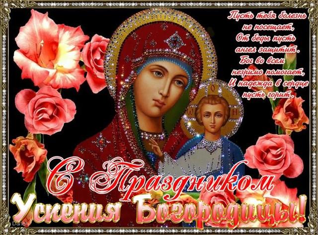 28 августа Успение Пресвятой Богородицы. Поздравляем!
