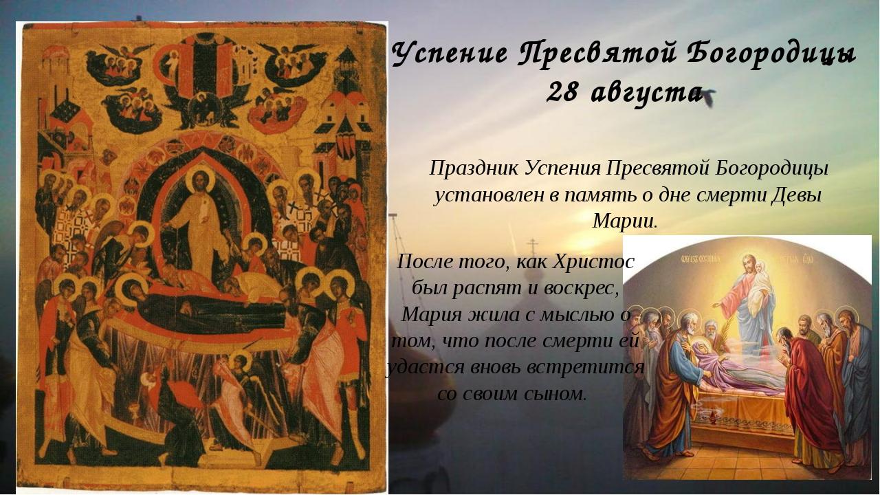 Открытка на Успение Пресвятой Богородицы. С праздником вас