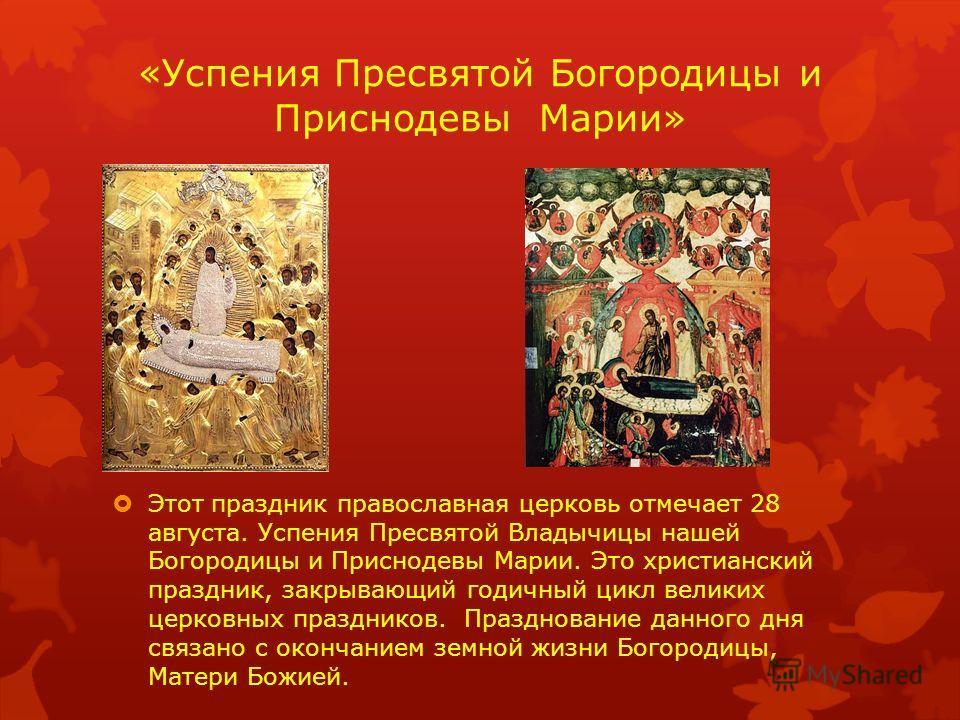 Открытка на Успение Пресвятой Богородицы. С праздником поздравляем вас!
