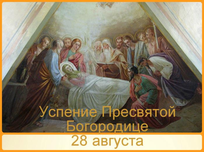 Успение Пресвятой Богородицы празднуем!
