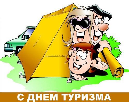 Открытка. С  днем туризма. Трое в палатке
