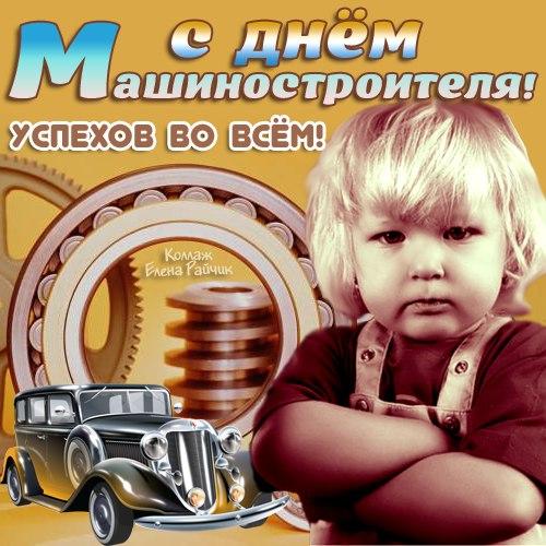 Поздравляем с днем машиностроителя! Успехов во всем открытки фото рисунки картинки поздравления
