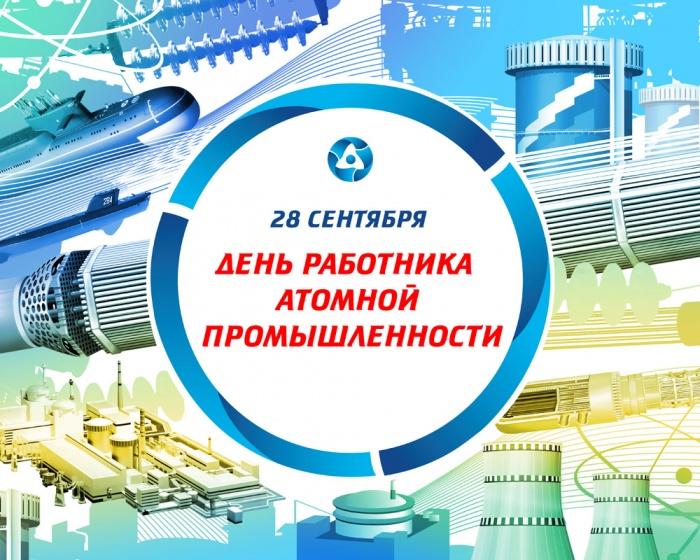 День работников атомной промышленности! Поздравляю!