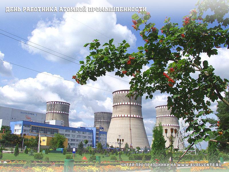 День работников атомной промышленности. Поздравляем!