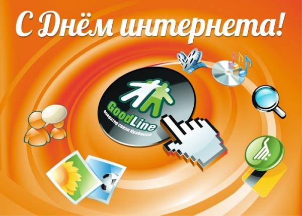 Открытки. День Интернета в России! Поздравляем вас