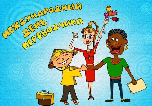 30 сентября. Международный день переводчика!
