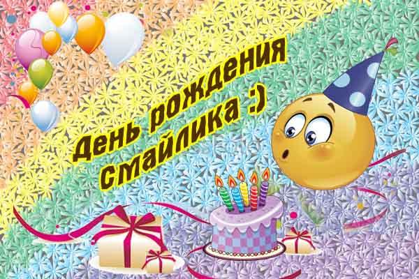 Открытки с днем рождения смайлика. Улыбнись! открытки фото рисунки картинки поздравления
