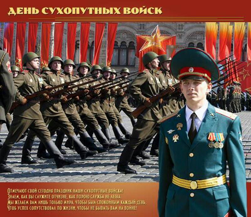 1 октября. День сухопутных войск РФ. Поздравляем