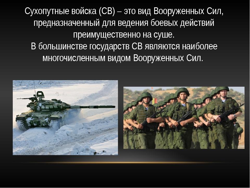 День Сухопутных войск России. С праздником