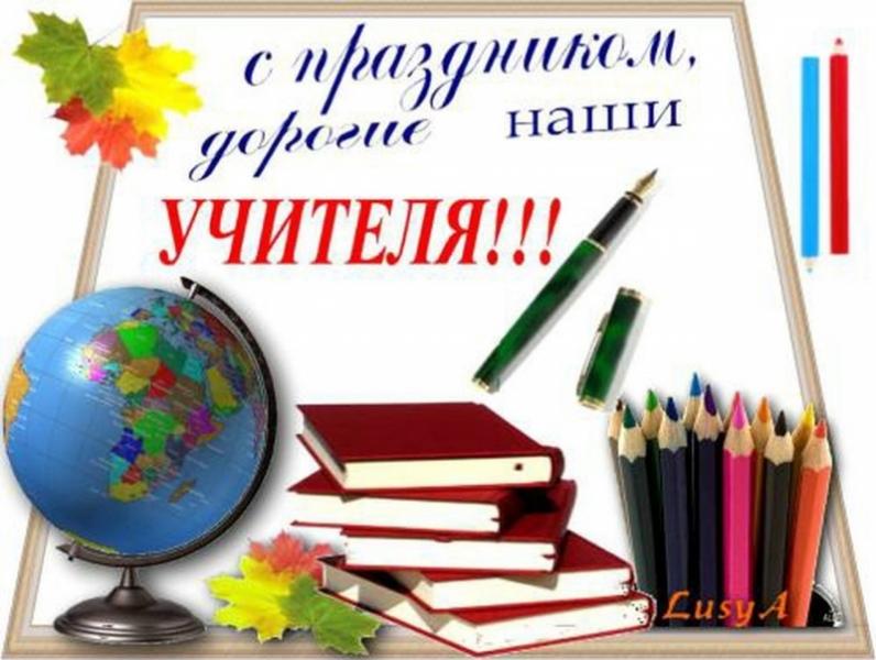 5 октября. Всемирный день учителя