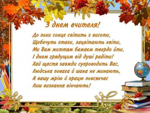 Открытка. С днем учителя! Поздравление на украинском языке