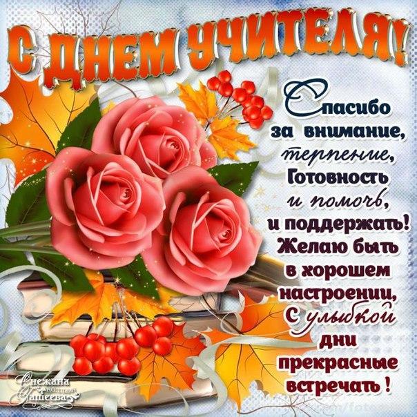 Открытка. С днем учителя! Цветы, гроздь рябины открытки фото рисунки картинки поздравления
