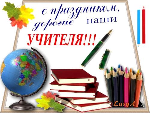Открытка. С праздником, дорогие наши учителя!
