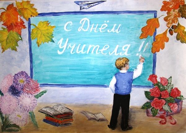 Открытки. Всемирный День Учителя!  Рисунок открытки фото рисунки картинки поздравления