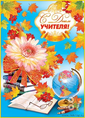 С днем учителя. Цветы, глобус, очки открытки фото рисунки картинки поздравления
