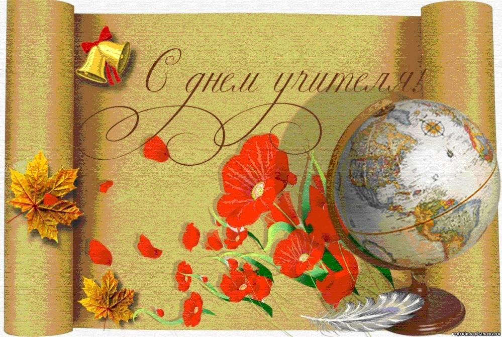 С днем учителя. Цветы, глобус открытки фото рисунки картинки поздравления