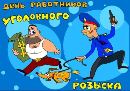 5 октября. День работников уголовного розыска. Профессиональный праздник
