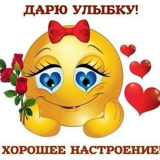 Всемирный день улыбки. Дарю улыбку и хорошее настроение