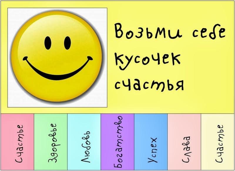 С Днем улыбки! Возьми себе кусочек счастья