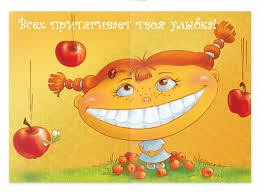 С Днем улыбки! Всех притягивает твоя улыбка открытки фото рисунки картинки поздравления