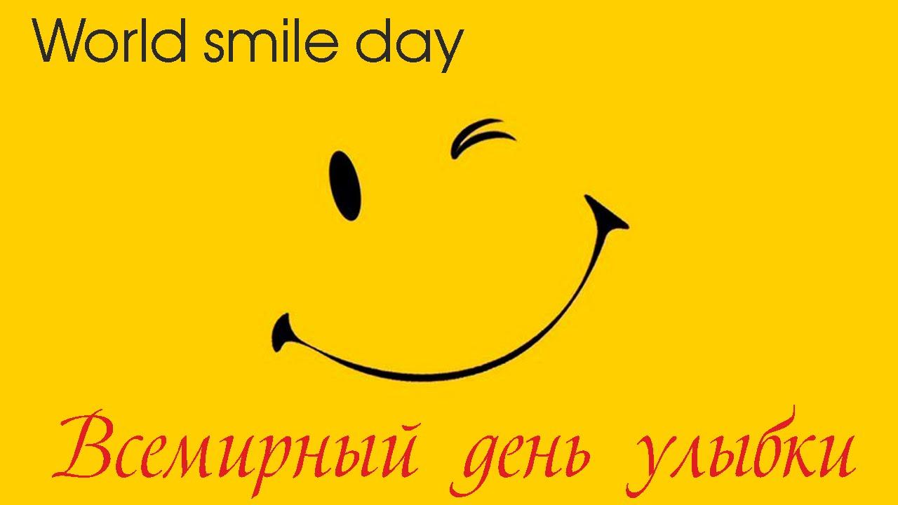 С Днем улыбки! Улыбка смайлика открытки фото рисунки картинки поздравления