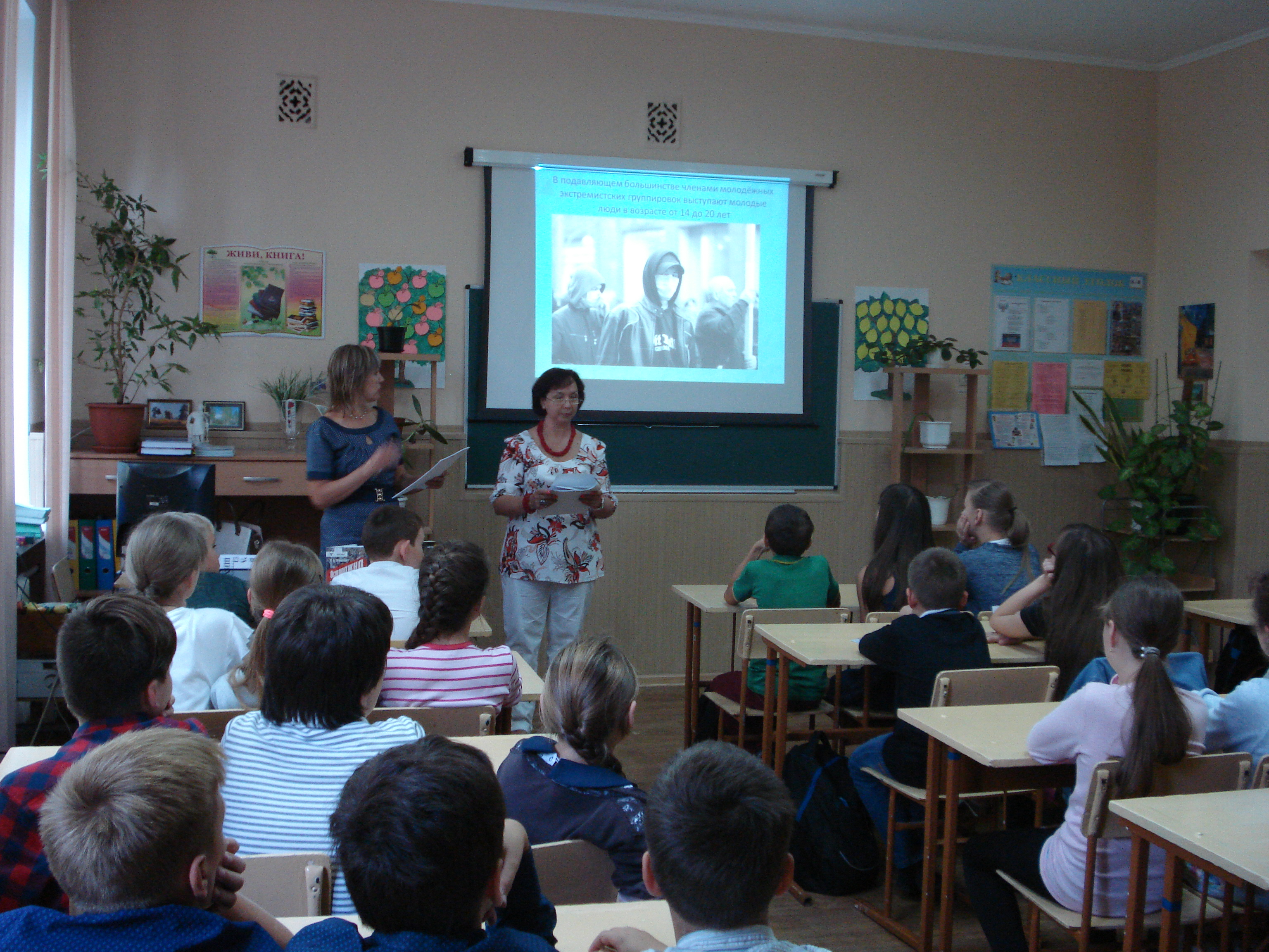 экстремизм, донецкая республиканская библиотека для детей, отдел обслуживания учащихся 5-9 классов, толерантность