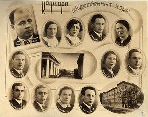 Кафедра общественных наук