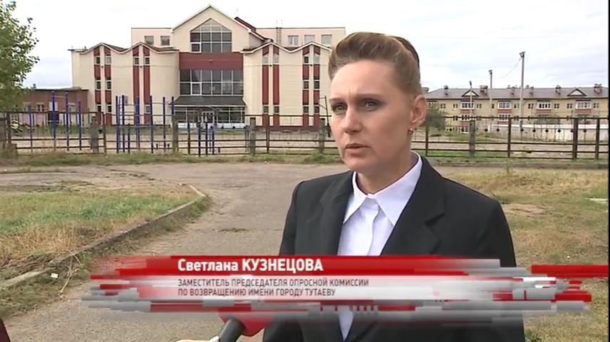 Светлана Кузнецова, заместитель председателя опросной комиссии по возвращению имени городу Тутаеву