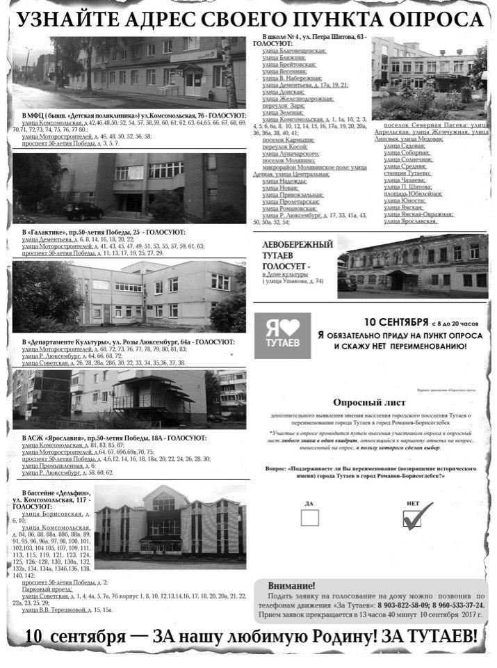 20170909_19-57--Тутаев-Узнайте адрес своего пункта опроса