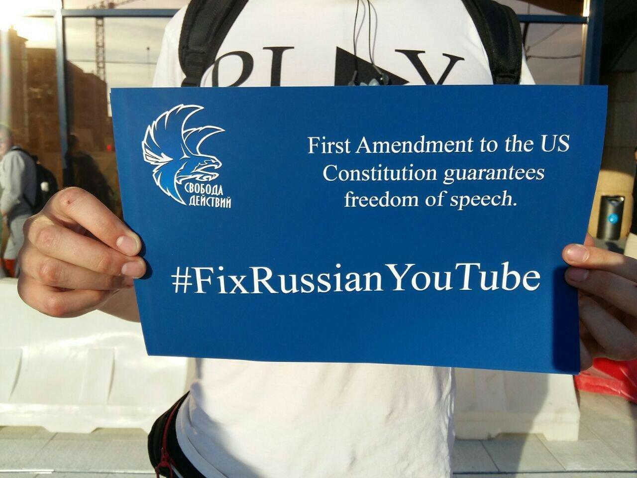 Пикет у Российского офиса YouTube