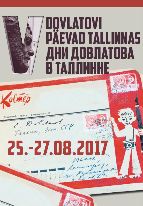 v.dovlatov-1.png
