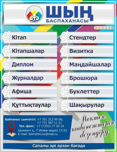 Рекламка.jpg