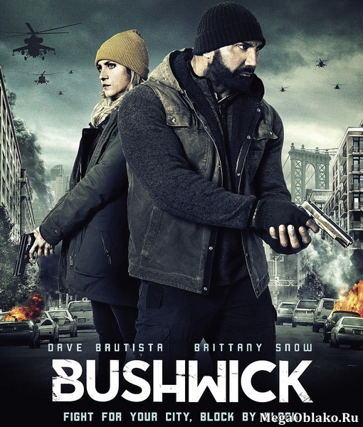 Бушвик / Bushwick (2017/WEB-DL/WEB-DLRip)