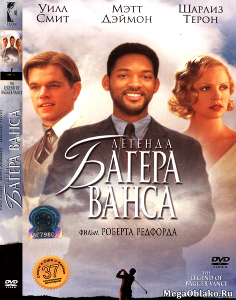 Легенда Багера Ванса / The Legend of Bagger Vance (2000/WEB-DL/WEBRip/DVDRip)