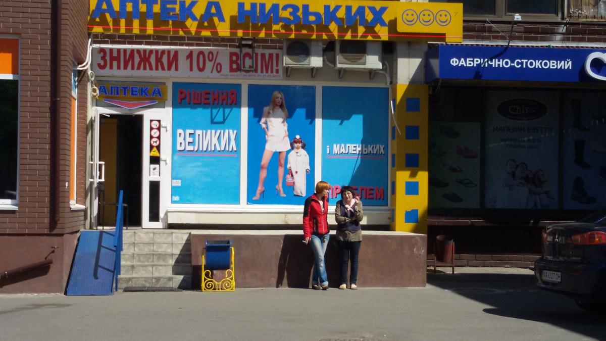 Аптека низких цен в Александрии