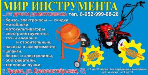 МАГАЗИН_МИР_ИНСТРУМЕНТА