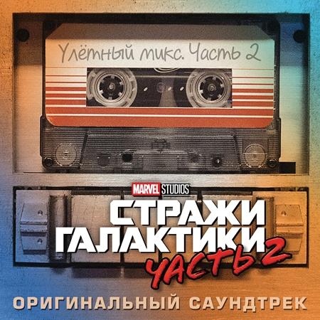 Guardians of the Galaxy Vol. 2 / Стражи Галактики. Часть 2 (2017) OST (саундтрек)