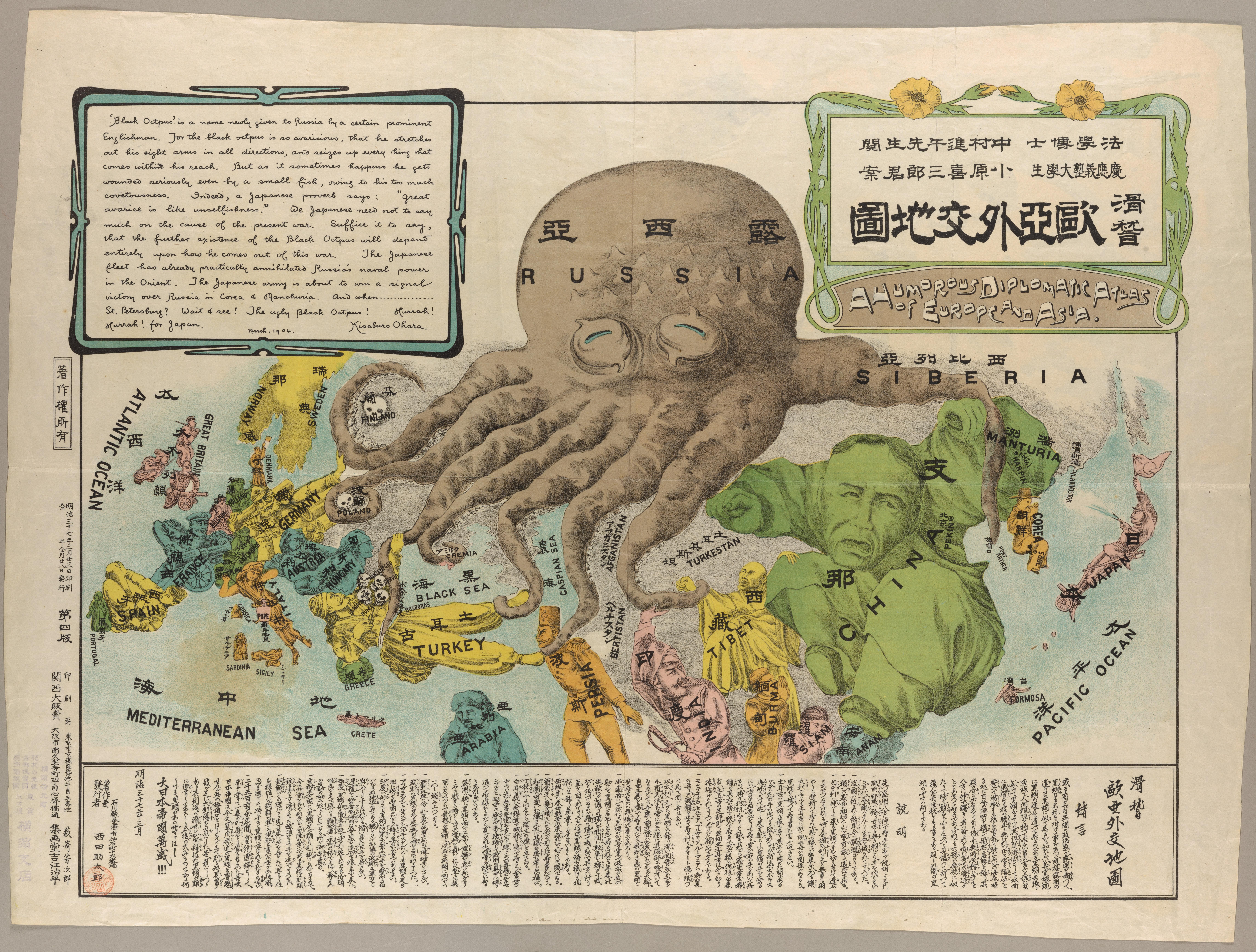 Европа и Азия. Антироссийская сатирическая карта, подготовленная японским студентом Университета Кейо во время русско-японской войны  в 1904