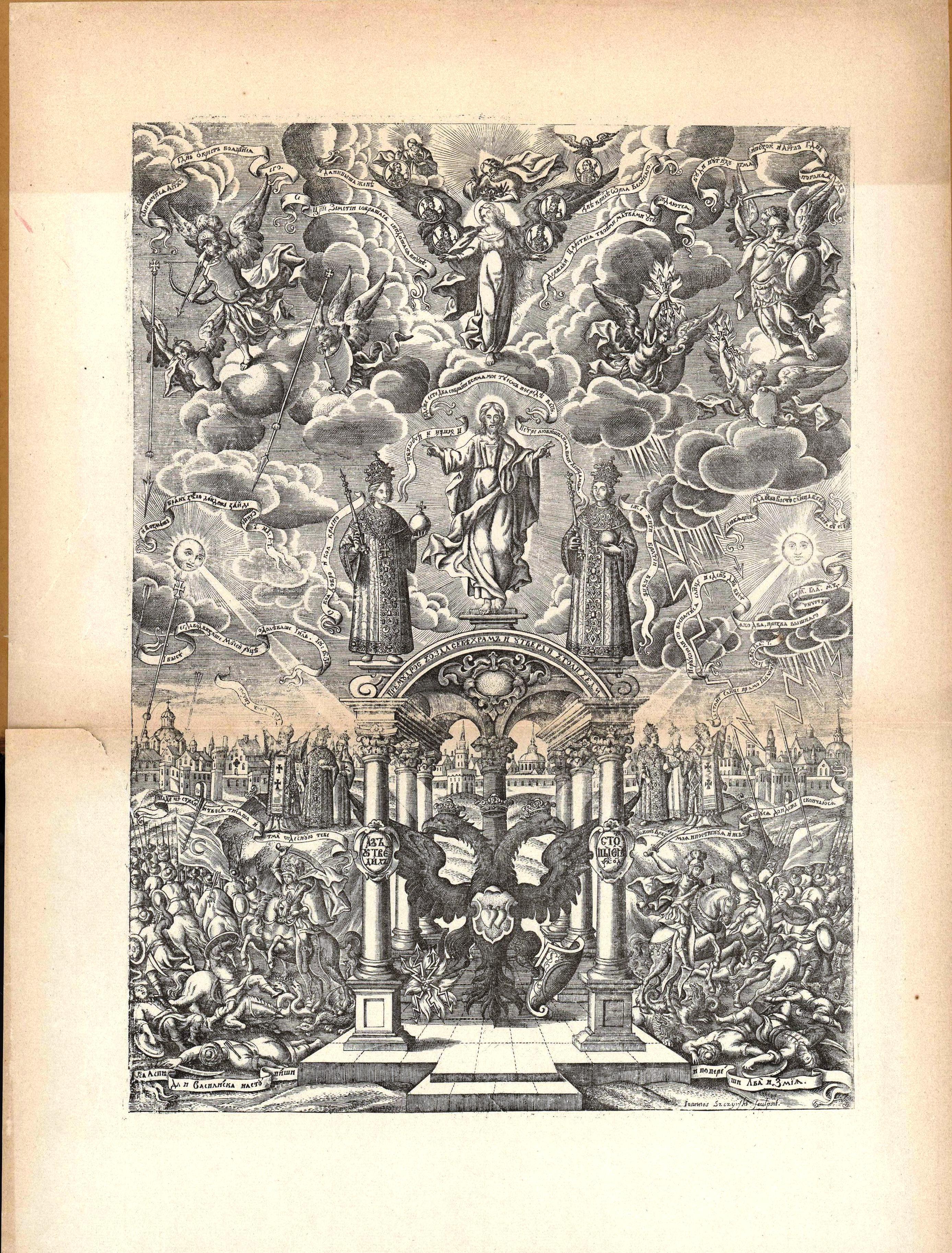 3. Картина, приложенная к книге: Благодать и Истина 1683 года, с изображением Софьи и царей Петра и Иоанна
