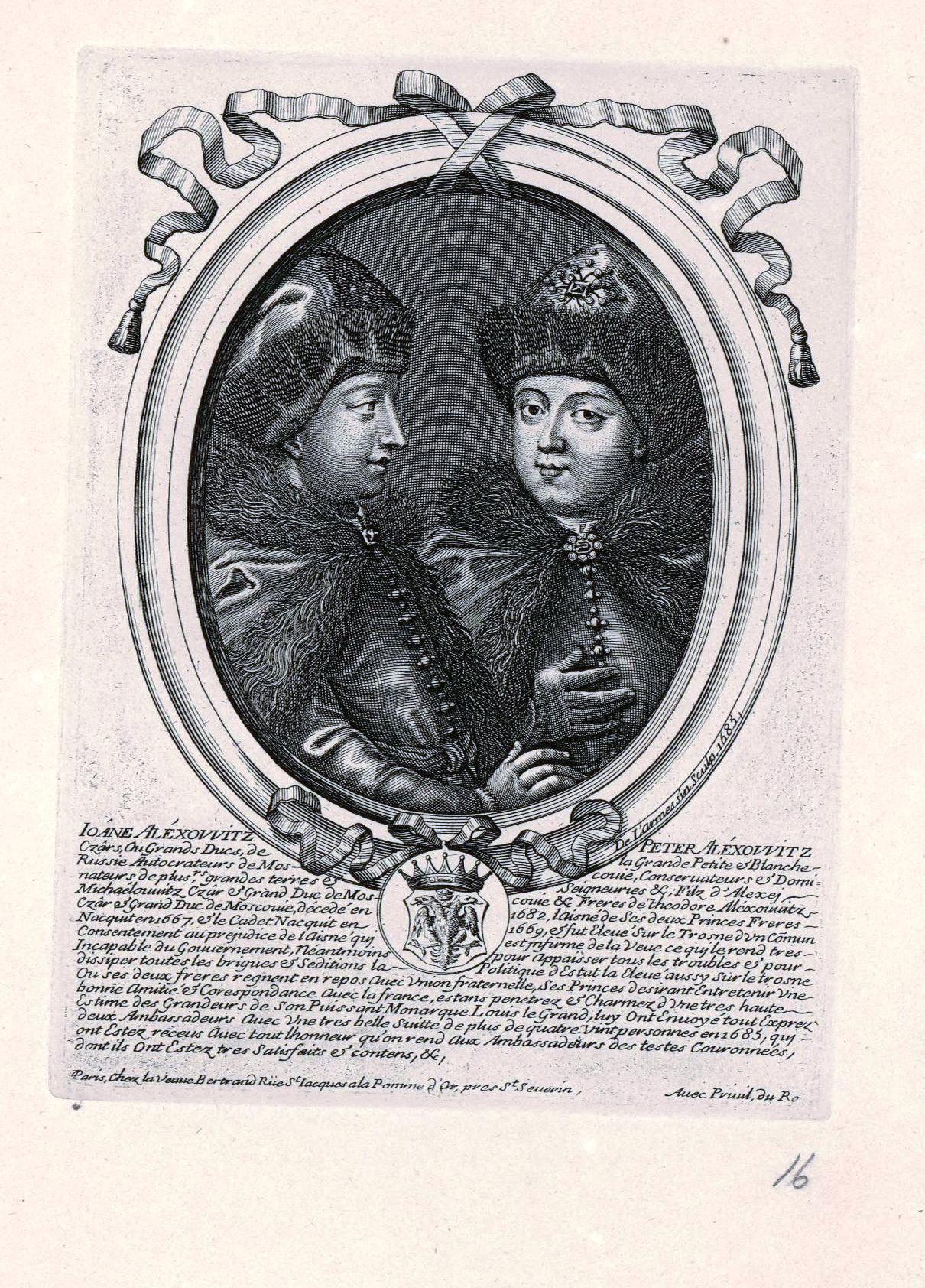 16. Цари Петр и Иоанн, поясныя изображения, грав. в 1685 году