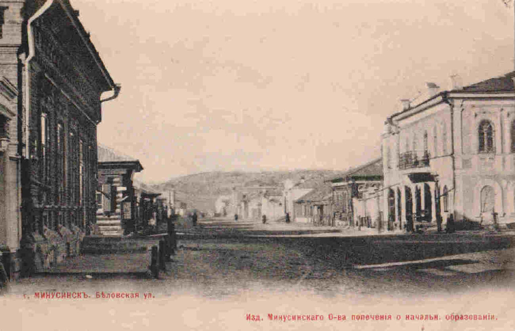 Беловская улица