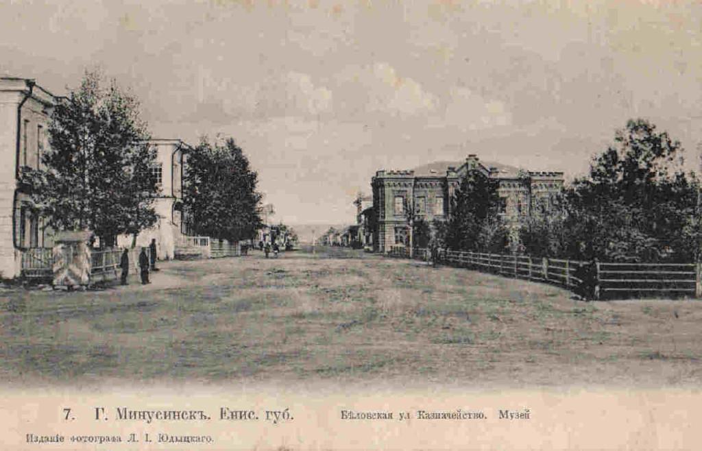 Беловская улица. Казначейство. Музей