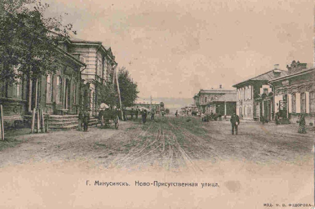 Ново-Присутственная улица