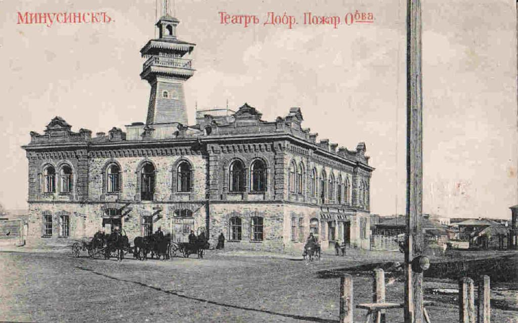 Театр Добровольного Пожарного Общества