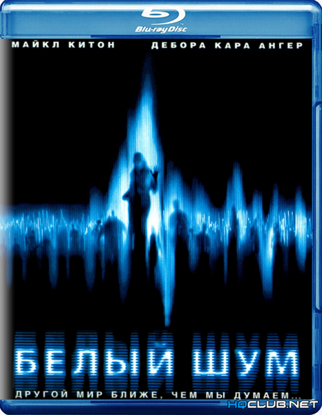 Белый шум / White Noise (2004/HDRip)