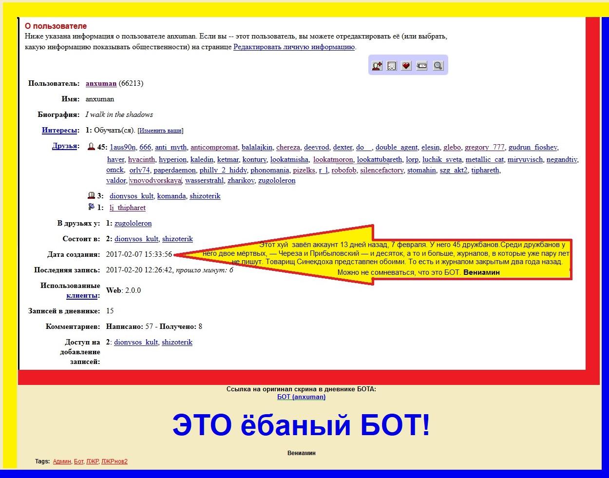 БОТ-3