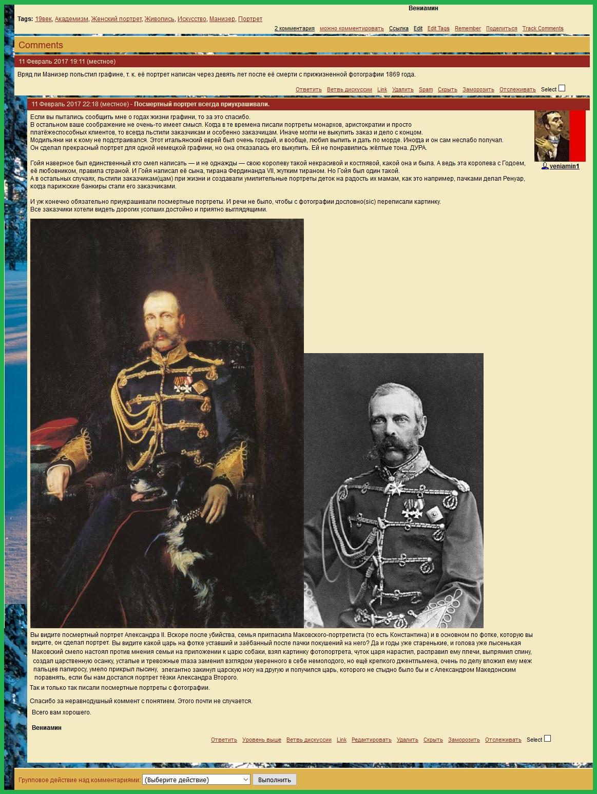 Манизер, Генрих Матвеевич (1847-1925) комменты