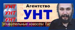 УНТ ,большая фота Вербицкого (300)