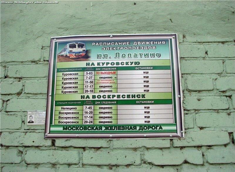 расписание электрички воскресенск москва подрезания торцов уступов